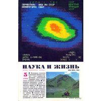 """Журнал """"Наука и жизнь"""", 1986, #5"""