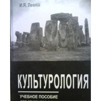 Учебное пособие Культурология для ВУЗов