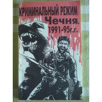 Криминальный режим Чечня 1991-1995