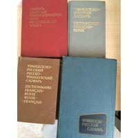 Французско-русский словарь. 4 штуки одним лотом