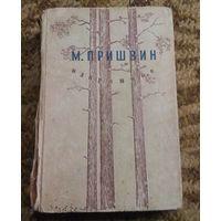 """Раритет: М.Пришвин """"Избранное"""". Прижизненное издание, 1946 год."""
