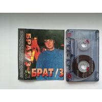 Аудиокассета Брат 3
