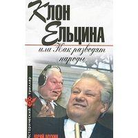 Мухин. Клон Ельцина, или Как разводят народы