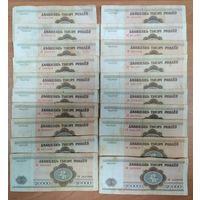 Набор банкнот 20000 рублей 1994 года - все 20 серий на букву А!!!