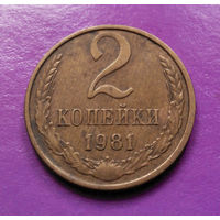 2 копейки 1981 СССР #06