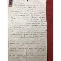 Иудаика купчая 1892 г.Ицко Шая Янкелевича Абрамовича ПРУЖАНЫ.