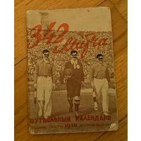 """Футбол календарь- справочник """"Вечерняя Москва"""" 1950 год ( 1круг)"""