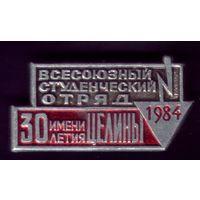 Стройотряд имени 30 летия целины 1984 год