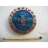 Знак. Геофизика. Волгоград. 1950 - 1975