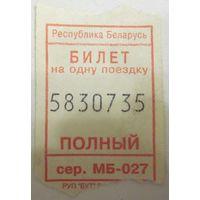Билет на одну поездку. Минтранс Республики Беларусь.
