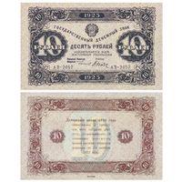 [КОПИЯ] 10 рублей 1923г. 2-й вып.