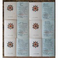 Орденские книжки Отечественная война юбилейный 11 шт.