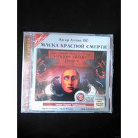 Аудиокнига Маска красной смерти (Лицензия)