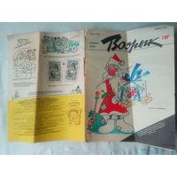 """Журнал """"ВОЖЫК"""" 1/92"""