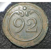 1812 Франция ВА номер 92 пуговица малая