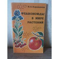 Книга Флаваноиды в мире растений