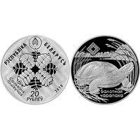 Средняя Припять. Болотная черепаха, 20 рублей 2010, Серебро