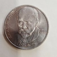 1 рубль 1990 Янис Райнис