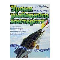 Юсупов. Уроки рыбацкого мастерства