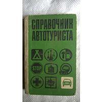 Справочник автотуриста