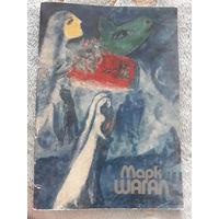 Книга Марк Шагал 1987 Каталог выставки