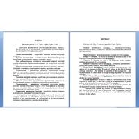 Диплом Валютная система Республики Беларусь: особенности функционирования и направления интеграции в мировую валютную систему
