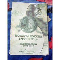 Справочник Монеты российской империи 1700-1917 года