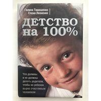 Детство на 100%