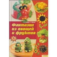 И.В.Степанова,С.Б.Кабаченко. Фантазии из овощей и фруктов. Почтой не высылаю.