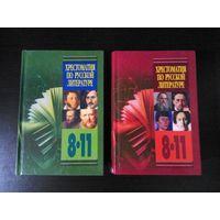 Хрестоматия по русской литературе 8-11  2 тома