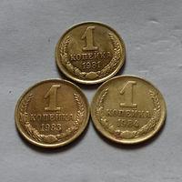1 копейка СССР 1981, 1983, 1984 г., AU
