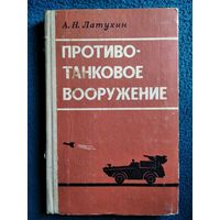 А.Н. Латухин Противотанковое вооружение