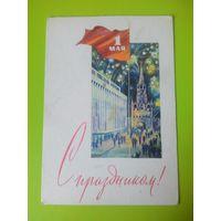 Открытка 1966г. 1 Мая. худ. С. Боролин