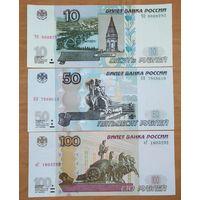 10-50-100 рублей 1997 года (мод 2004) - UNC - с 1 рубля