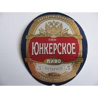 """Этикетка от пива """"Юнкерское"""" от Никиты Михалкова б/у"""