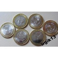 Юбилейка 10 рублей 2013 - 2014 гг