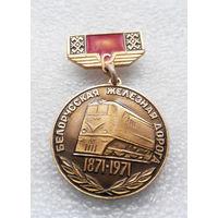 Белорусская Железная Дорога 1871-1971 г.г. 100 лет #0409-OP10