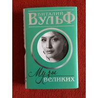 """Вульф В., Чеботарь С., Катаева В. """"Музы"""" великих. Женщины вдохновляющие гениев."""