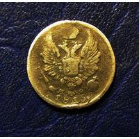 5 копеек 1815 год. СПБ МФ.