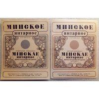 084 Этикетка от спиртного БССР СССР Минск Гродно