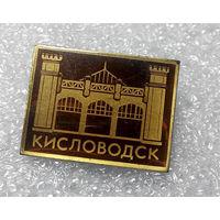 Значки: Кисловодск (#0040)