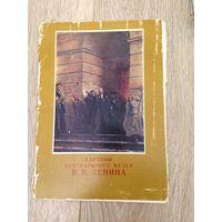 Набор открыток Картины центрального музея В.И.Ленин