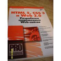 Разработка современных вебсайтов. HTML5 JS CCS3 Web2.0 КУПИ 1 - ЗАБЕРИ 2