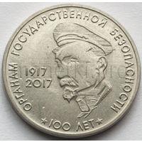 Приднестровье 3 рубля 2017 года. 100 лет органам Государственной безопасности