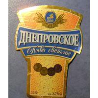 Днепровское пиво светлое