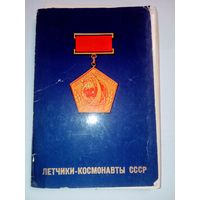 Набор открыток Космонавты СССР . С рубля .