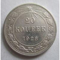 СССР. 20 копеек 1923 .125