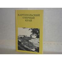 Гунн, Г.П. Каргопольский озерный край. Серия: Дороги к прекрасному.