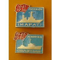 """Корабли """" Марат """" и """" Сообразительный """"."""
