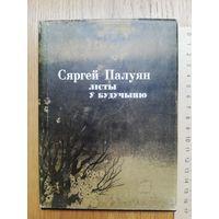 1986. Сяргей Палуян - лісты ў будучыню.